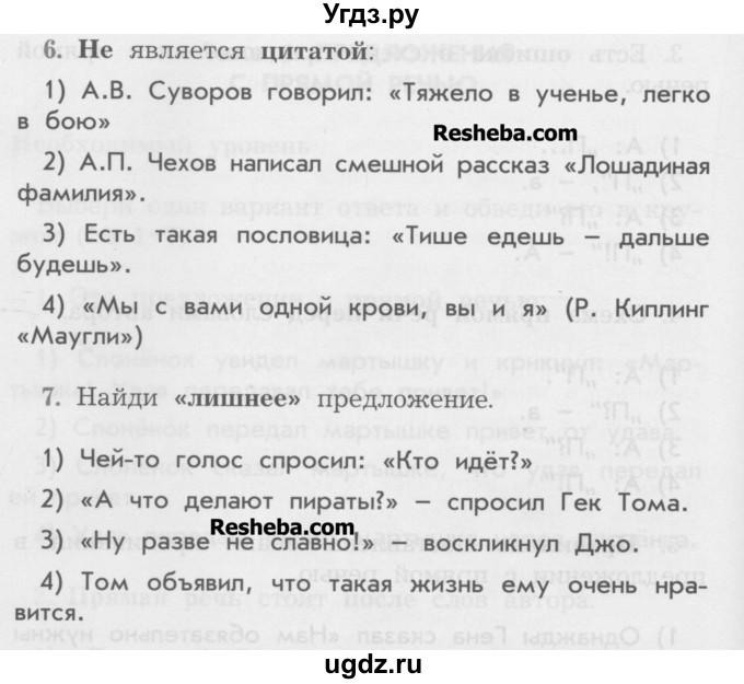 рабочая русскому тетрадь по 3кл.исаева гдз