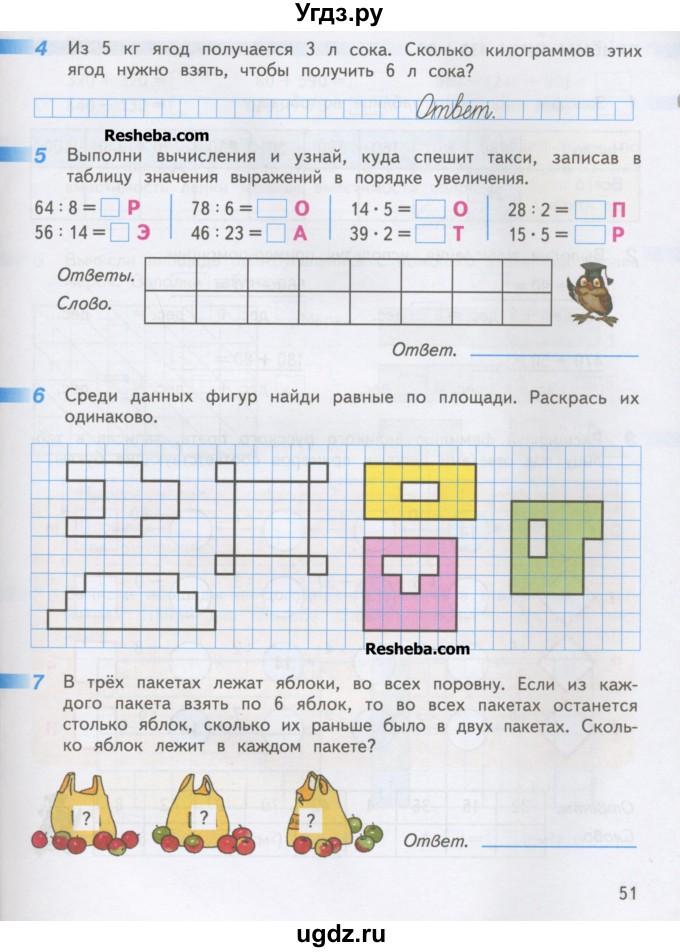 Ответы по математике 4 класс тетрадь 8 задание