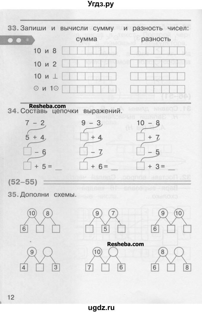 Гдз по рабочей тетради по математике 2 класс с.ф.горбов