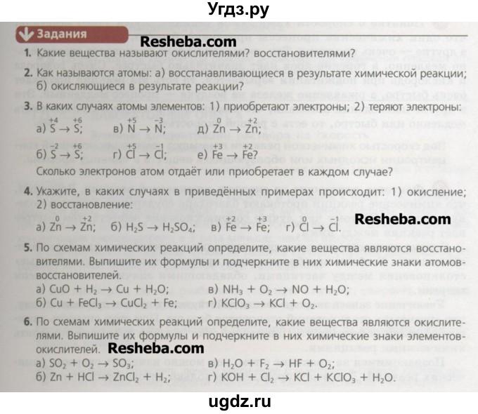 химии 9 журин е.е минченков п.а.оржековский гдз по а.а.