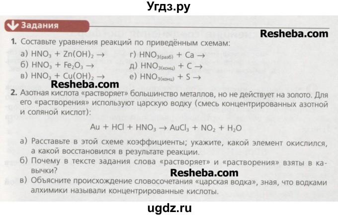 Гдз По Учебнику Химии 9 Класс Оржековский
