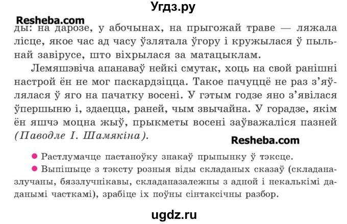 I Решебник По Белорусскому Языку 11 Класс Валочка