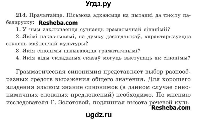 решебник для беларуси