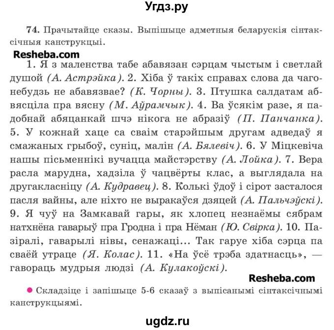 Решебник На Белорусский Учебник