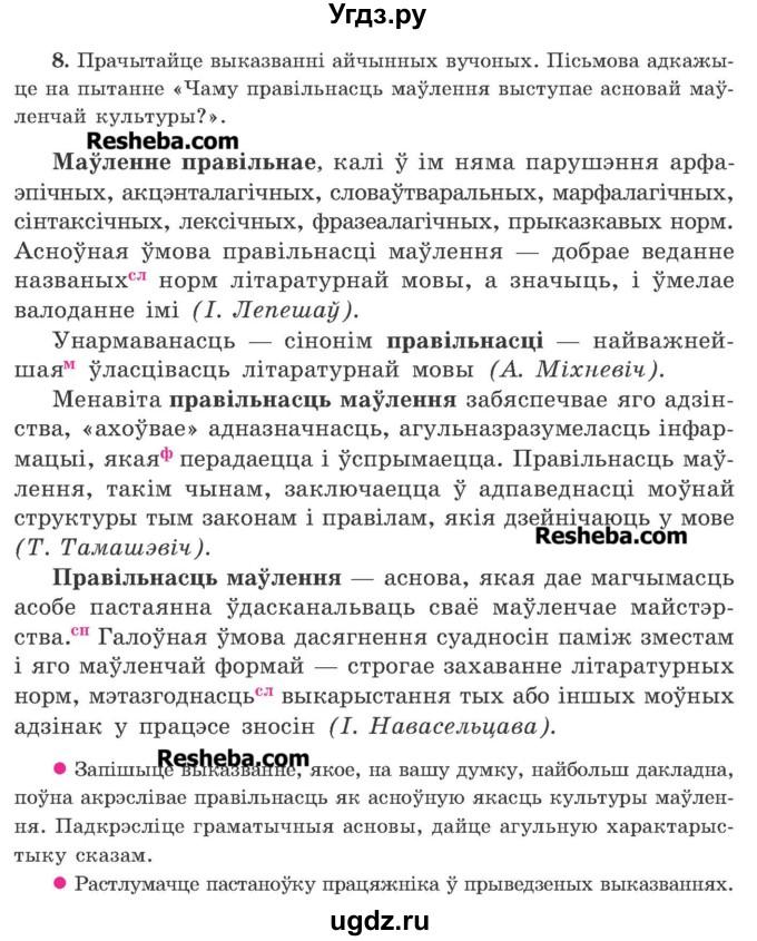 Решебник учебник белорусский язык 11 класс