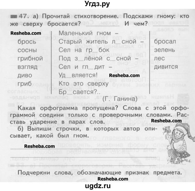 языку яковлева гдз 2 по русскому тетрадь класс