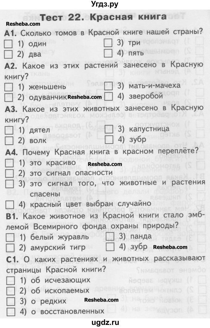 Гдз окружающий мир тесты 2 класс ответы