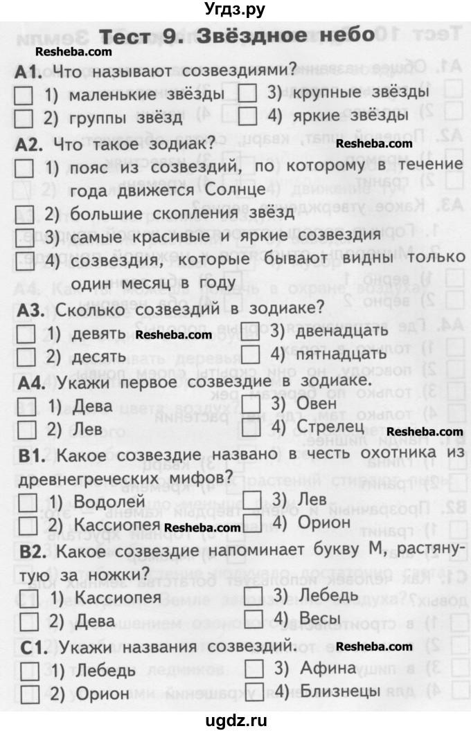 Решебник По Тестам По Окружающему Миру 3 Класс