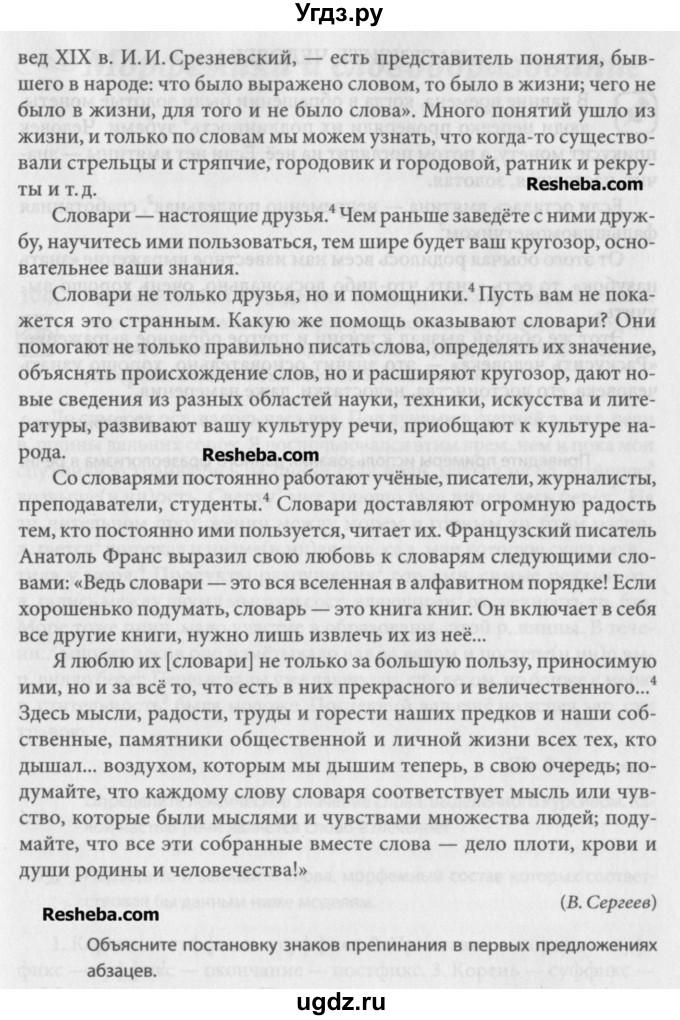 10 русскому гдз воителева класс по м т