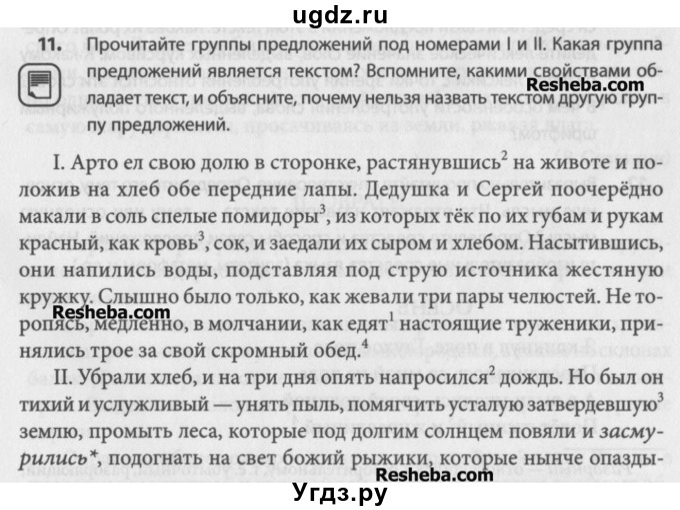 решебник по русскому языку воителева 11 класс