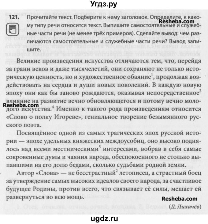 русскому сборник упражнений т.м.воителева по решебник