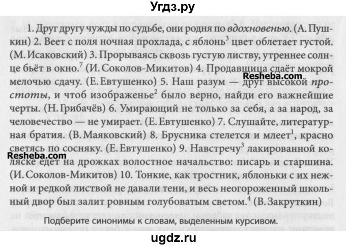 Сборник т.м.воителева упражнений русскому по решебник