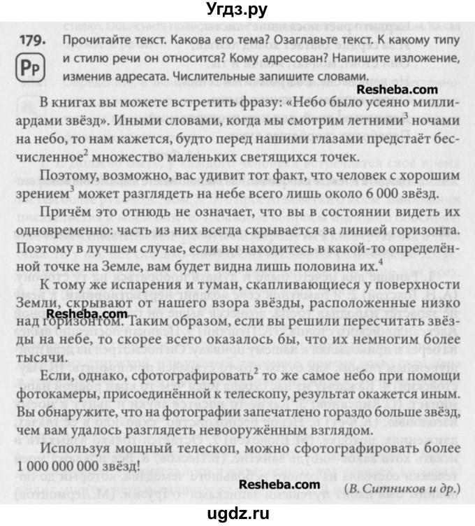 Решебник Книги Сборник Упражнений По Русскому Языку10-11 Класс