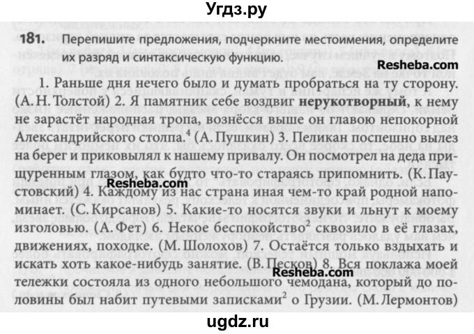 решебник по русскому сборник упражнений т.м.воителева