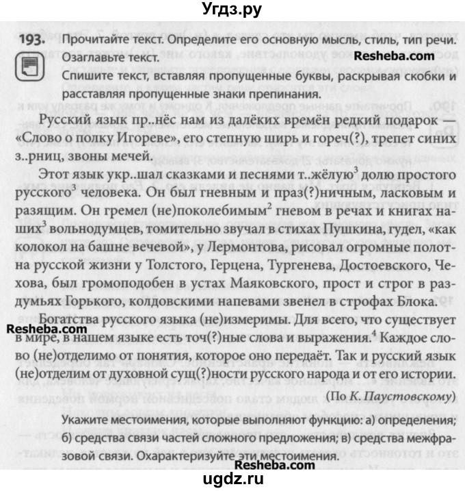 гдз по русскому языку 10 класс воителева