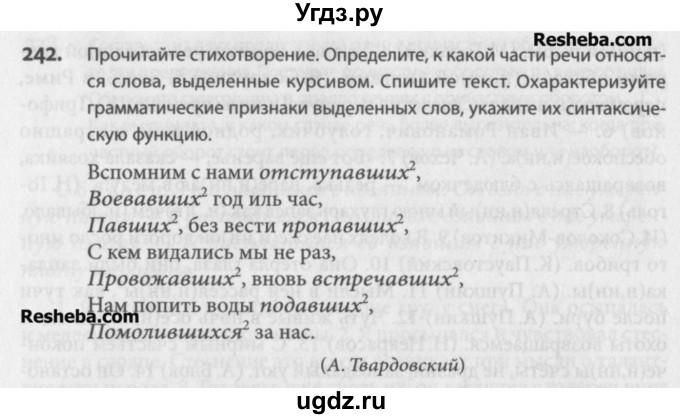 Русский класс гдз 10 воителева литература и