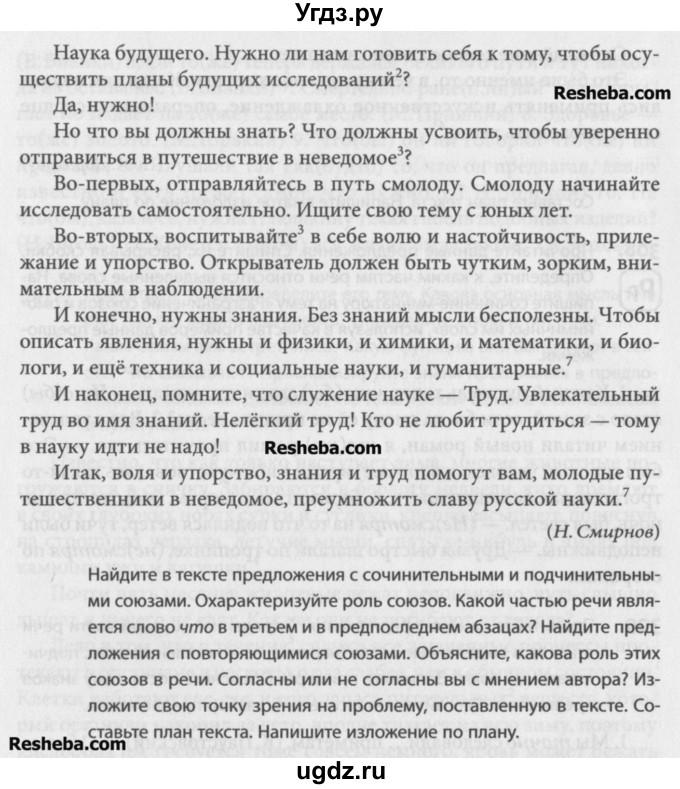 Решебник По Русскому 10 Класс Воителева