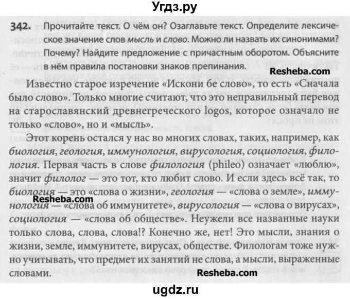 т.м.воителева сборник по упражнений решебник русскому