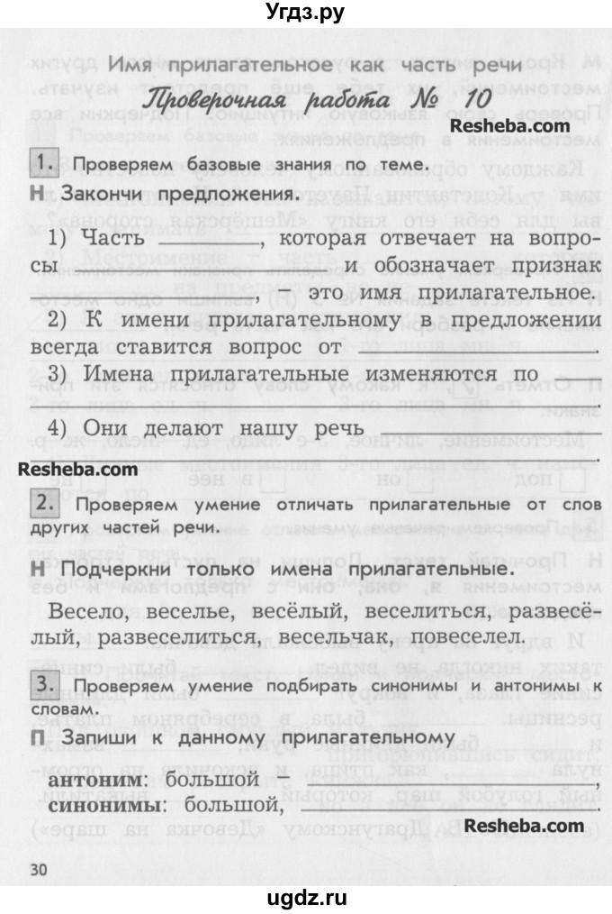 класс бунеев русский решебник язык проверочные 3