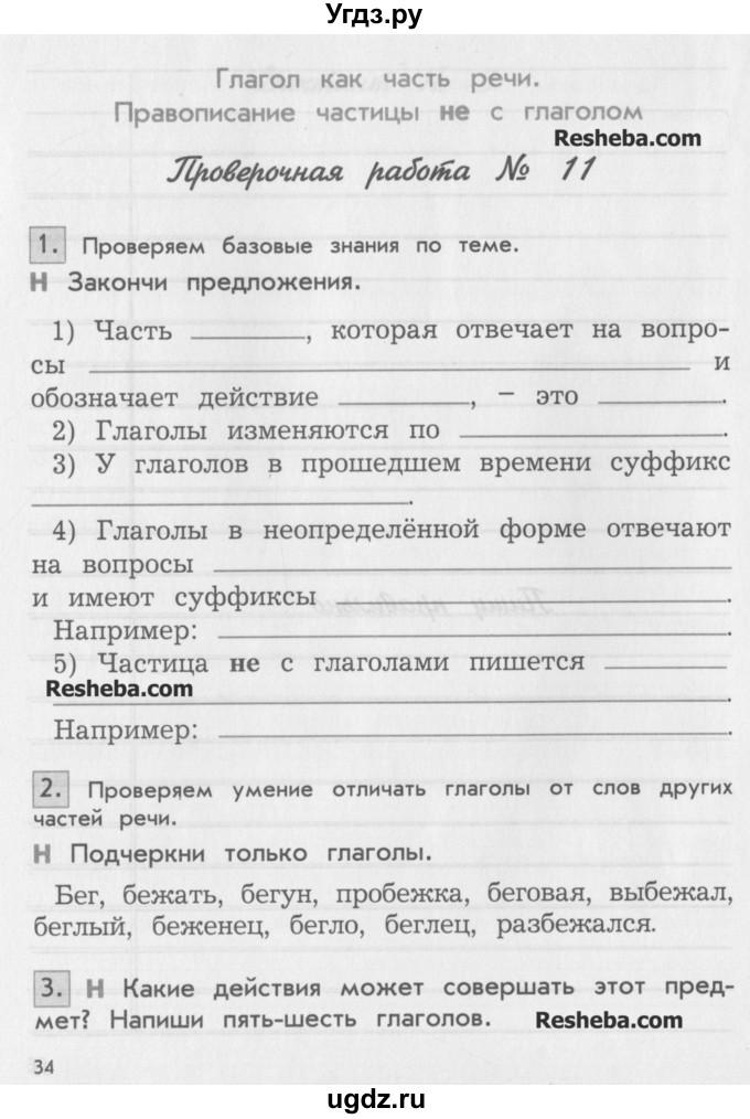 проверочные класс бунеев русский язык решебник 3