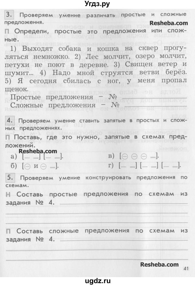 решебник 3 класс бунеев русский язык проверочные