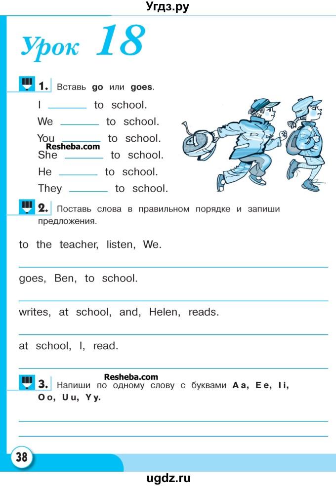 Задания английский тетрадь класс верещагина рабочая домашние 2 готовые язык