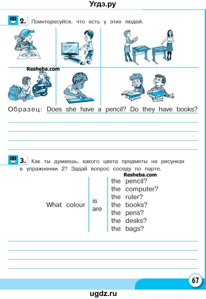 Готовые тетрадь верещагина английский домашние 2 класс рабочая задания язык