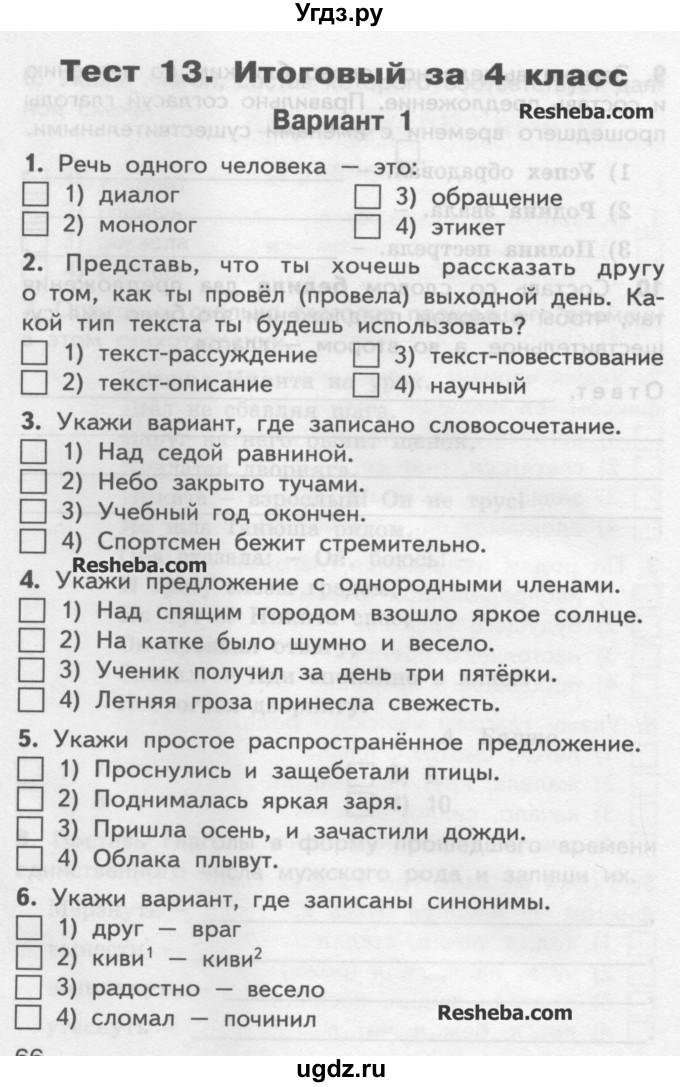 Гдз Итоговый Тест По Русскому Языку 4 Класс