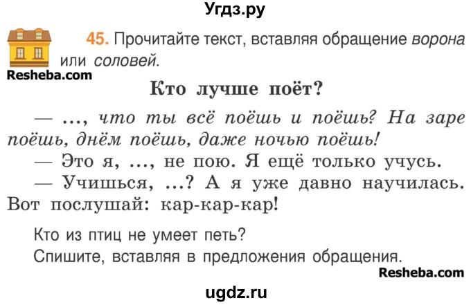 Русскому решебник класс грабчикова 2 по антипова верниковская
