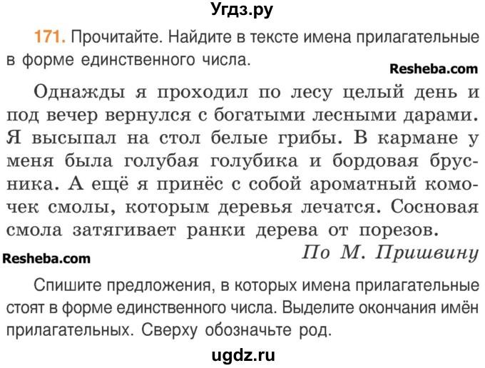Решебник по русскому языку 3 класс а в верниковская