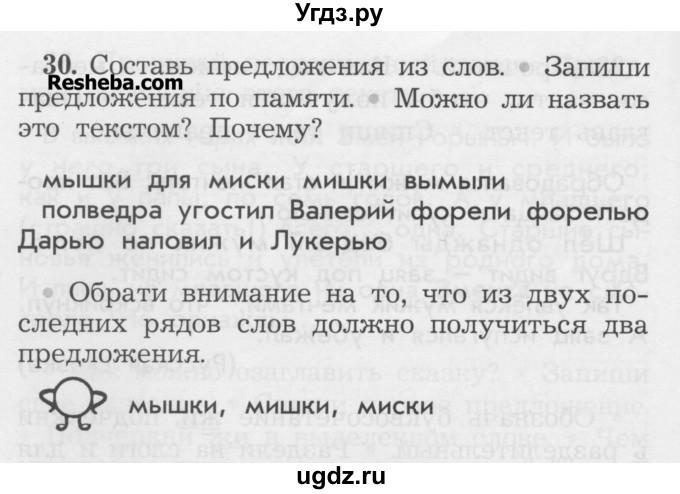 решебник по русскому языку за 2 дидактический материал