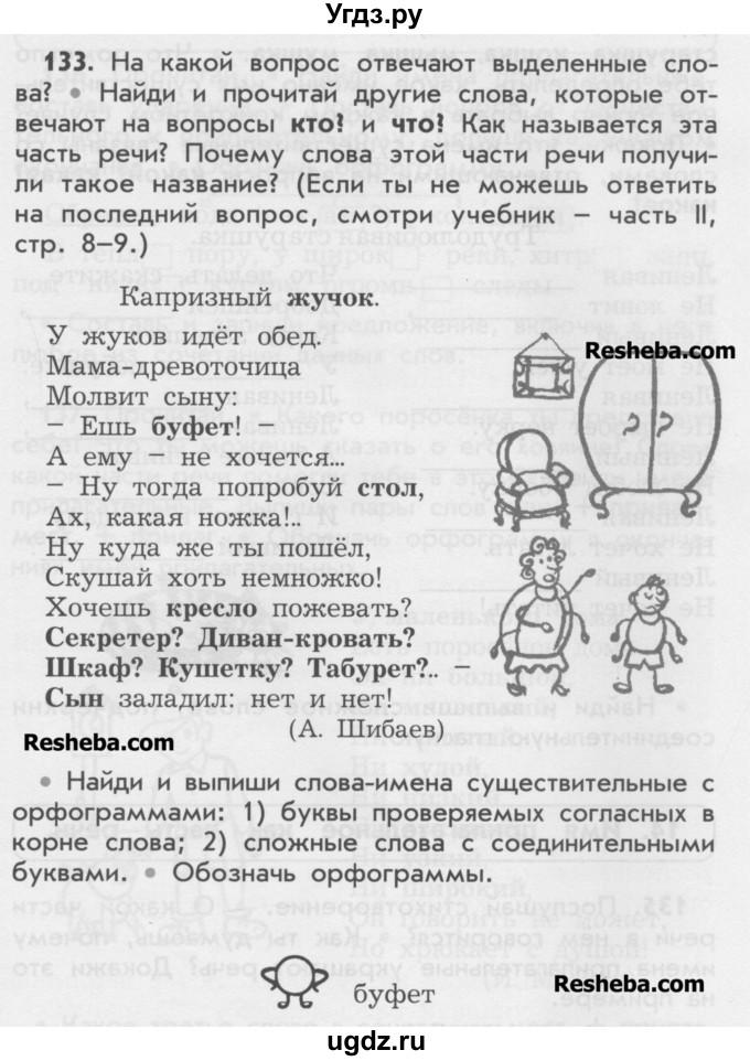 Дидактические Материал По Русскому Языку 3 Класс Комиссарова Решебник