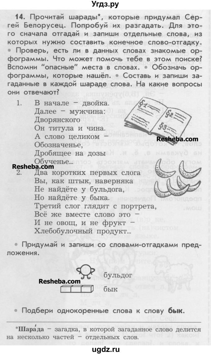 Гдз дидактические материал по русскому языку 3 класс комиссарова