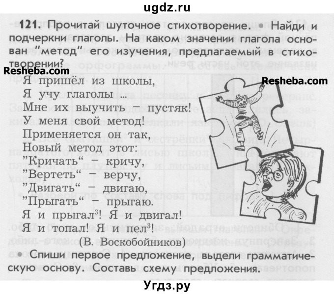 гдз по русскому языку 4 класс дидактический материал л.ю.комиссарова номера