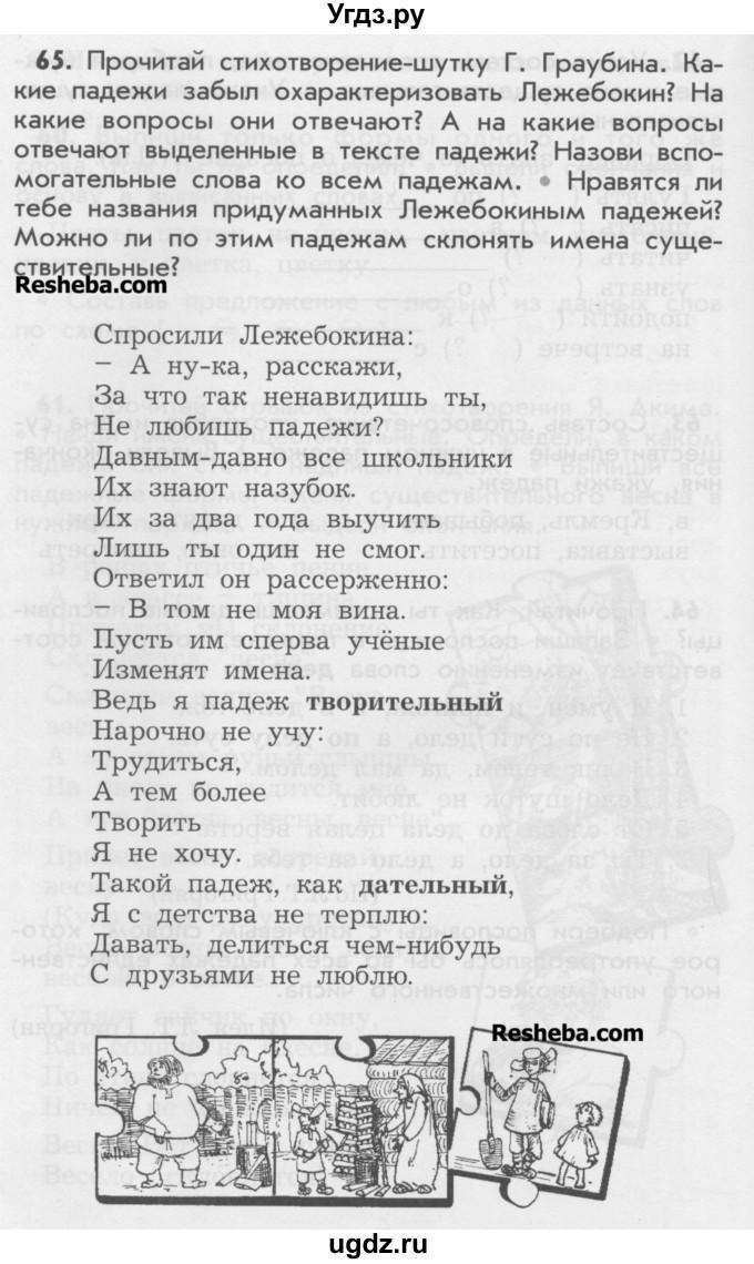 класс язык комиссарова русский дидактический 4 гдзрешебник материал