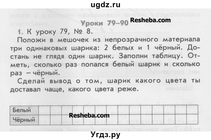 Решебник по математике дидактический материал 2 класс с.а козлова а