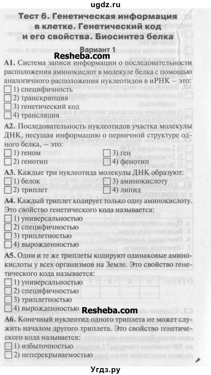 решебник по тестам по биологии 5 класс
