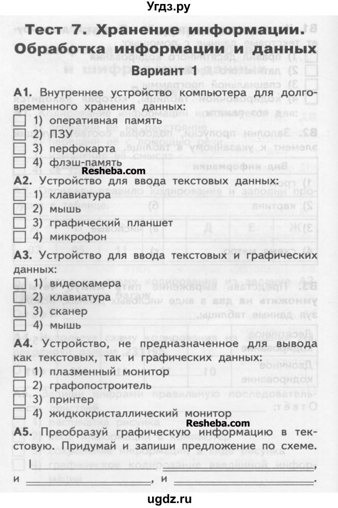 решебник информатики тест