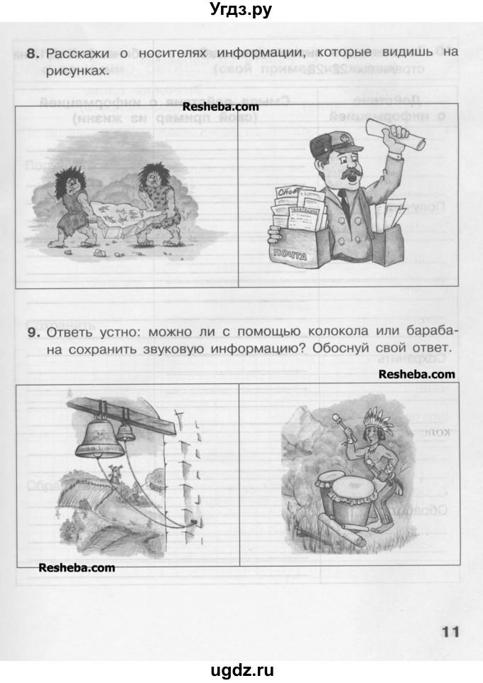 Решебник По Информатике За 4 Класс Матвеева Челак