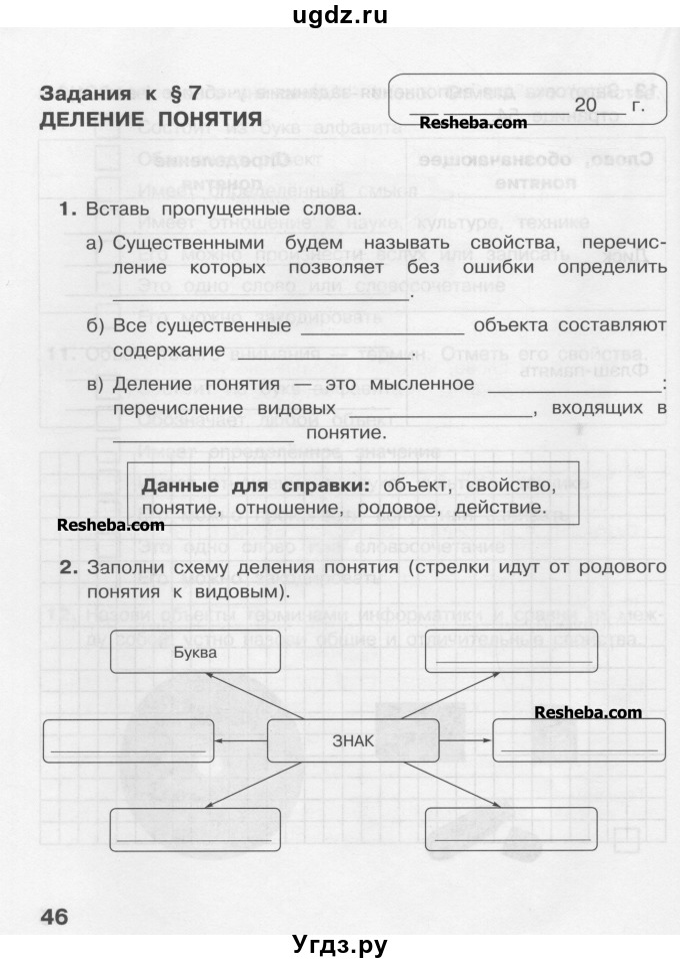 ломаковская ответы 4 класс тетрадь информатика рабочая гдз