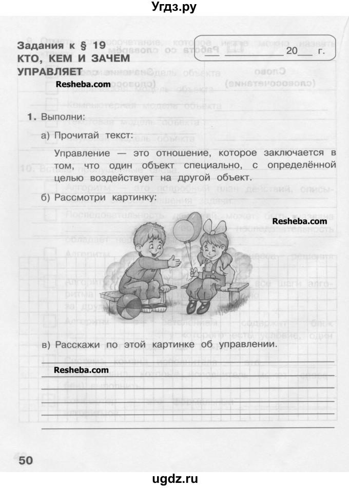 Информатика За1 Часть 4 Класс Матвеева Гдз