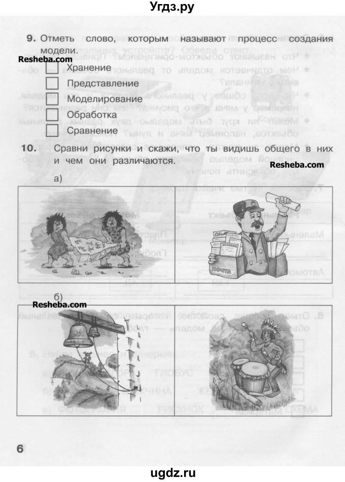 2 информатика матвеева класс решебник рабочая тетрадь 3
