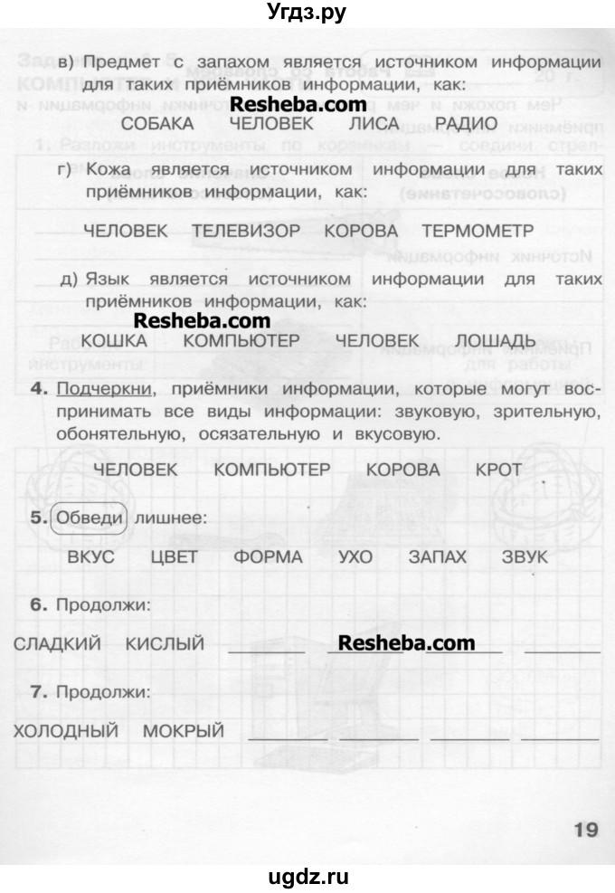 3 а язык решебник н русский матвеева класс 1999