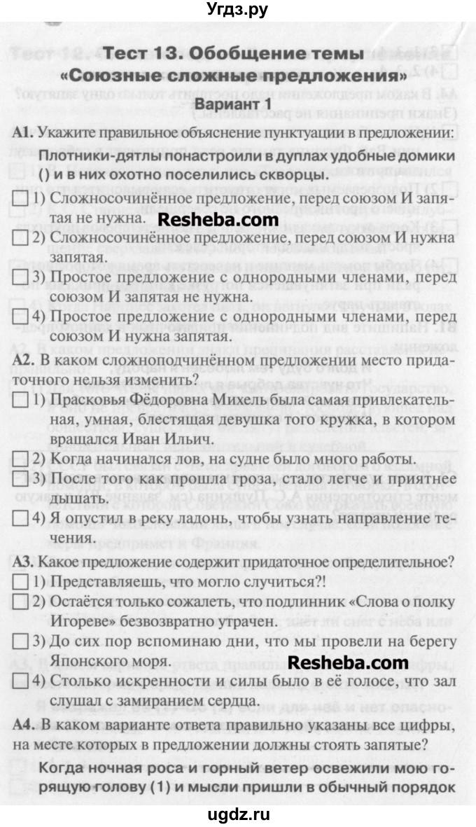 6 класс егорова гдз языку по русскому