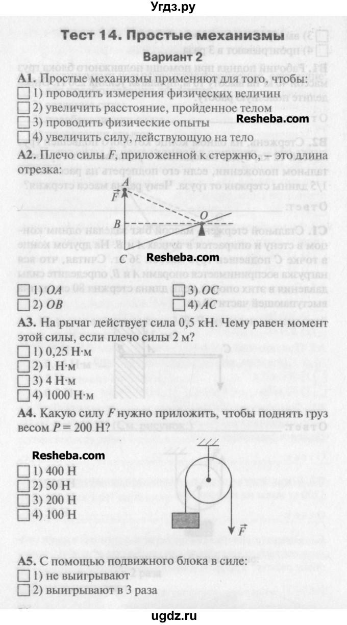 Гдз по физике 7 класс зорин