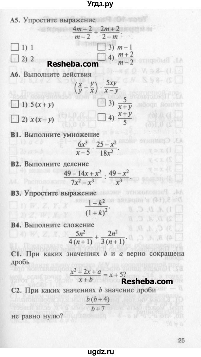 Класс решебник измерительные контрольные 9 по материалы алгебре