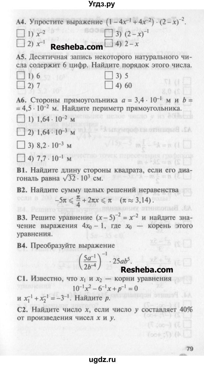 По алгебре измерительные 8 решебник материалы контрольные класс