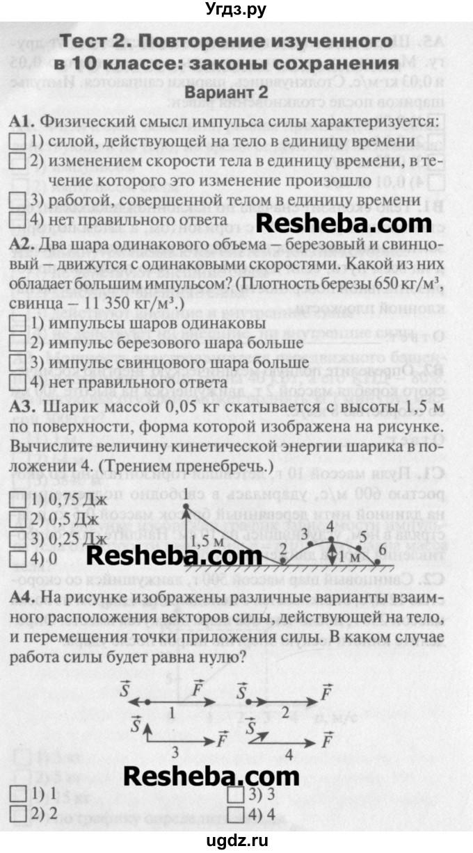 11 решебник физика зорин
