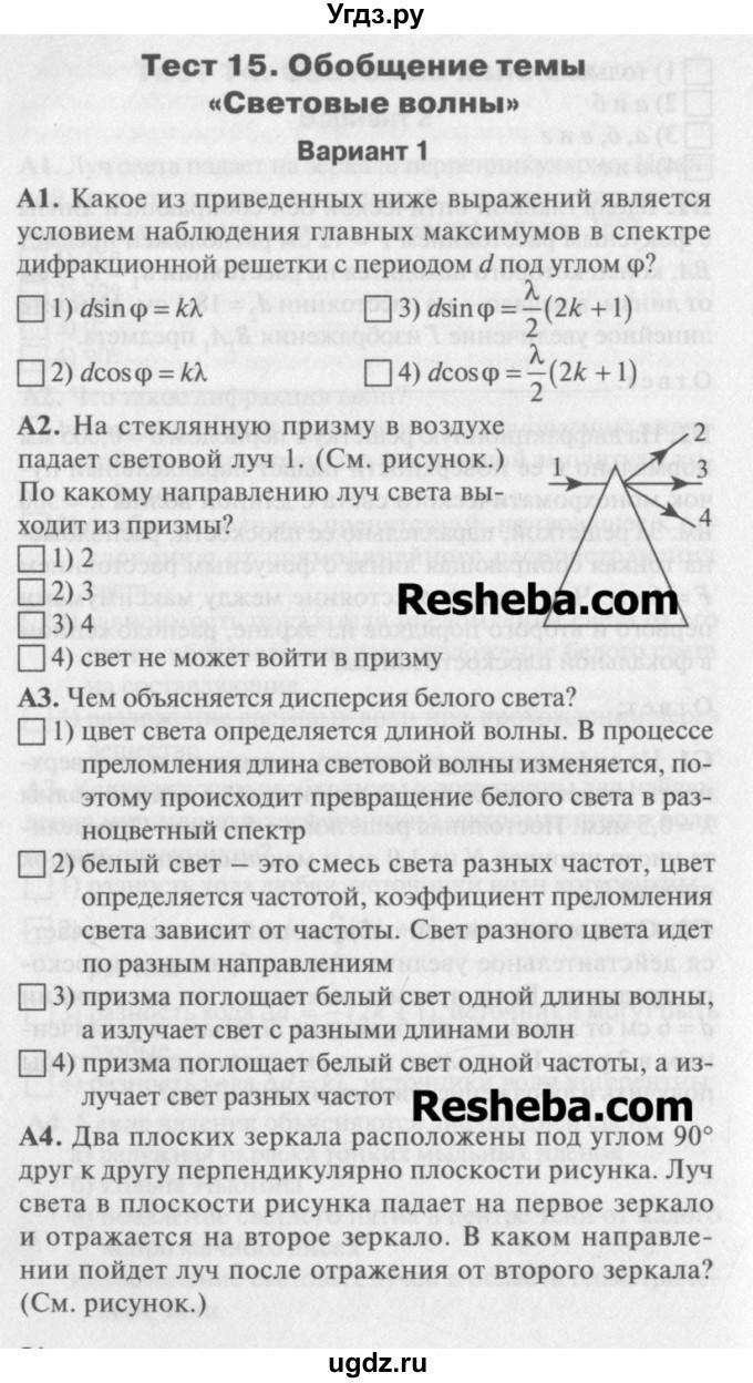 Зорин Физика 11 Решебник