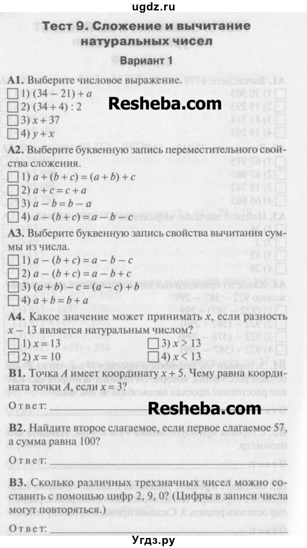 Решебник к экзаменам на 9 класс математика